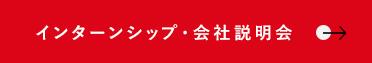 インターンシップ・会社説明会